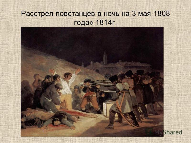 Расстрел повстанцев в ночь на 3 мая 1808 года» 1814 г.