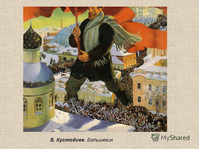 Б. Кустодиев. Большевик
