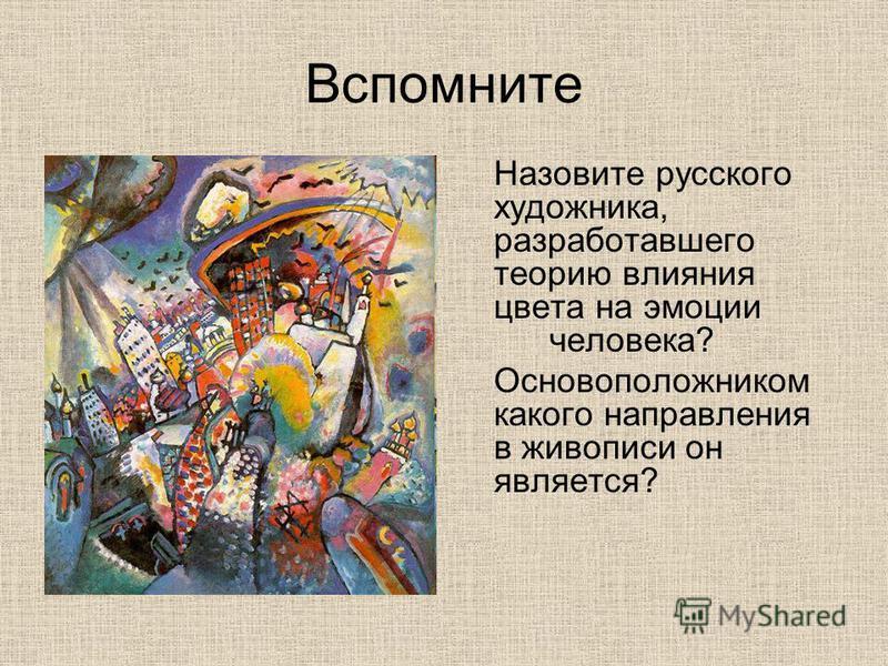 Вспомните Назовите русского художника, разработавшего теорию влияния цвета на эмоции человека? Основоположником какого направления в живописи он является?