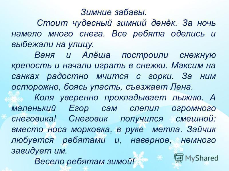 hakida-zimniy-i-osenniy-lesu-sochinenie-4-klass-kitae-prezentatsiya-uchebnik