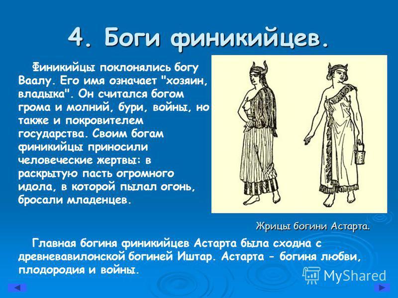 4. Боги финикийцев. Финикийцы поклонялись богу Ваалу. Его имя означает