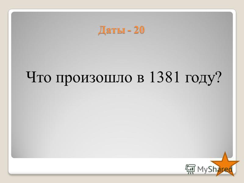 Даты - 20 Что произошло в 1381 году?