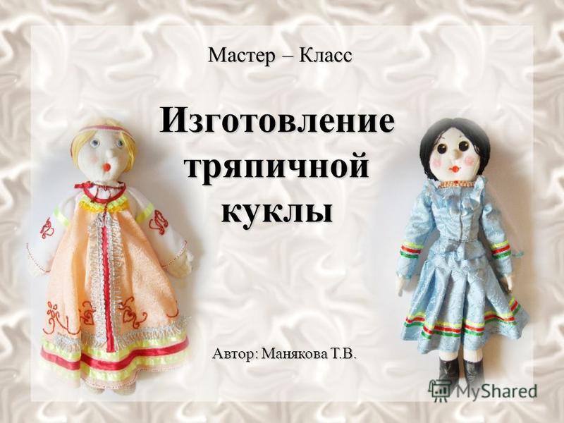 Изготовление тряпичной куклы Мастер – Класс Автор: Манякова Т.В.