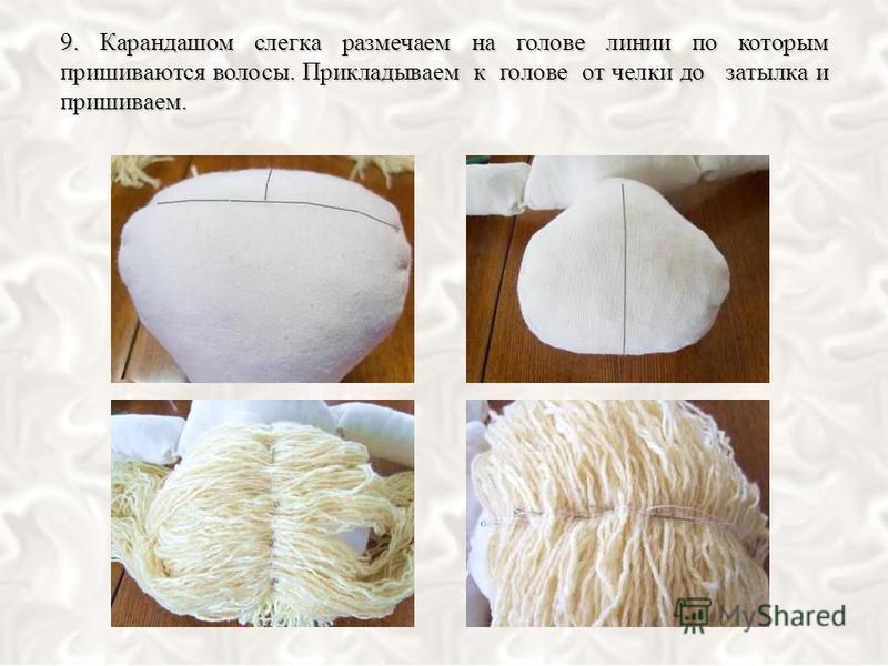 9. Карандашом слегка размечаем на голове линии по которым пришиваются волосы. Прикладываем к голове от челки до затылка и пришиваем.