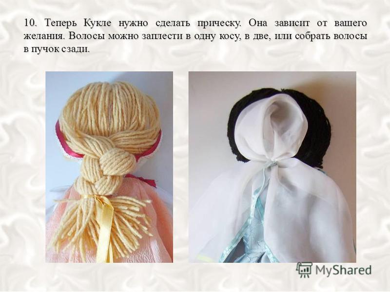 10. Теперь Кукле нужно сделать прическу. Она зависит от вашего желания. Волосы можно заплести в одну косу, в две, или собрать волосы в пучок сзади.