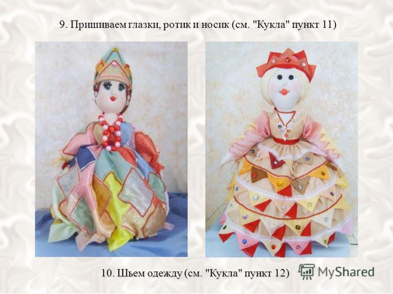 9. Пришиваем глазки, ротик и носик (см. Кукла пункт 11) 10. Шьем одежду (см. Кукла пункт 12)