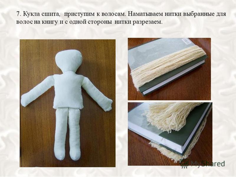 7. Кукла сшита, приступим к волосам. Наматываем нитки выбранные для волос на книгу и с одной стороны нитки разрезаем.