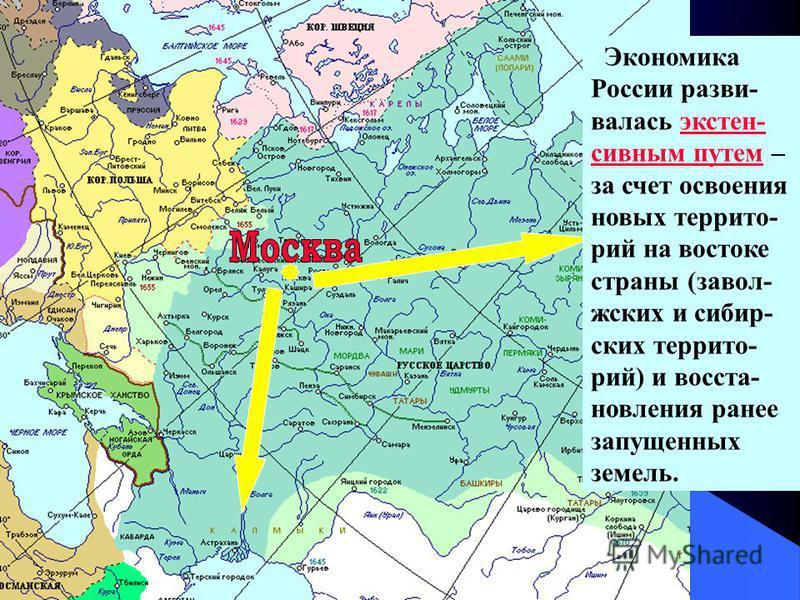 Экономика России развивалась экстенсивным путем – за счет освоения новых территорий на востоке страны (за волжских и сибирских территорий) и восстановления ранее запущенных земель.