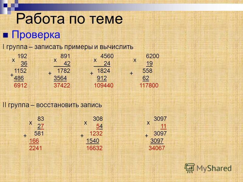 Проверка I группа – записать примеры и вычислить II группа – восстановить запись Работа по теме 192 36 1152 486 6912 x + 891 42 1782 3564 37422 x + 4560 24 1824 912 109440 xx + 6200 19 558 62 117800 + 83 27 581 166 2241 308 54 1232 1540 16632 3097 11