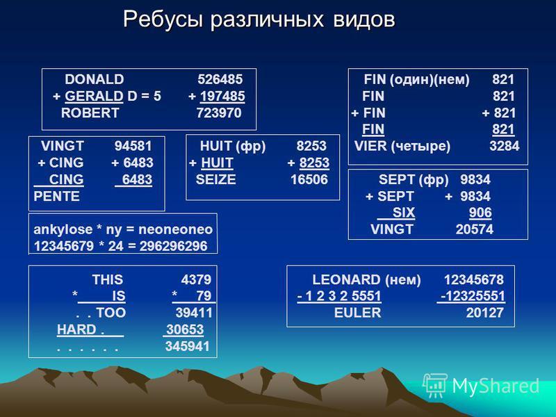 DONALD 526485 FIN (один)(нем) 821 + GERALD D = 5 + 197485 FIN 821 ROBERT 723970 + FIN + 821 FIN 821 VINGT 94581 HUIT (фр) 8253 VIER (четыре) 3284 + CING + 6483 + HUIT + 8253 CING 6483 SEIZE 16506 SEPT (фр) 9834 PENTE + SEPT + 9834 SIX 906 ankylose *