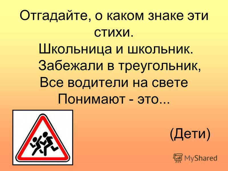 Отгадайте, о каком знаке эти стихи. Школьница и школьник. Забежали в треугольник, Все водители на свете Понимают - это... (Дети)