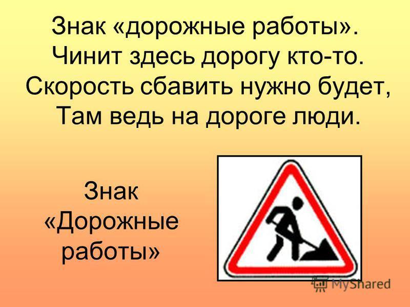 Знак «дорожные работы». Чинит здесь дорогу кто-то. Скорость сбавить нужно будет, Там ведь на дороге люди. Знак «Дорожные работы»