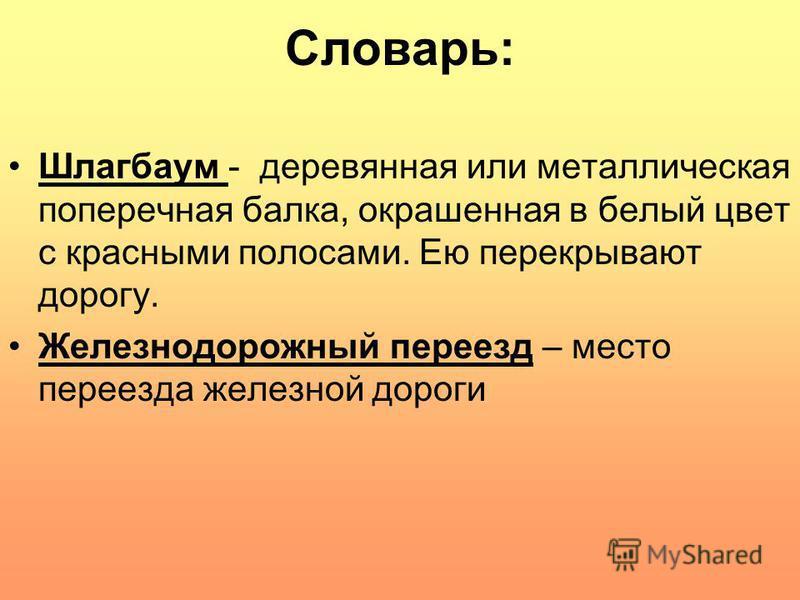 Словарь: Шлагбаум - деревянная или металлическая поперечная балка, окрашенная в белый цвет с красными полосами. Ею перекрывают дорогу. Железнодорожный переезд – место переезда железной дороги
