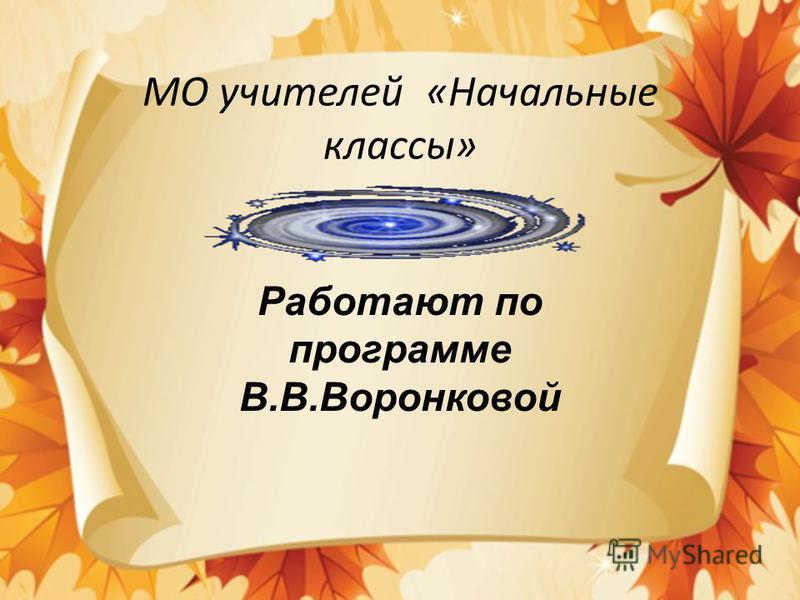 Всё ! СОСТАВ МО БУТОВА МАРГАРИТА ИВАНОВНА ФРОЛОВА ЛЮДМИЛА АНАТОЛЬЕВНА СОЛОМЕНЦЕВА ЕЛЕНА НИКОЛАЕВНА ИВАНОВА НАТАЛЬЯ АЛЕКСЕЕВНА БАЯНДИНА ЛЮБОВЬ НИКОЛАЕВНА