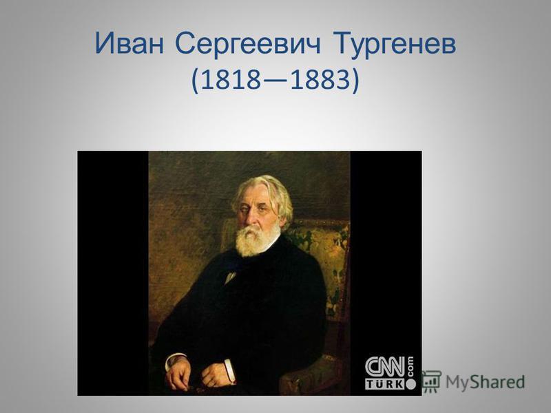 Иван Сергеевич Тургенев (18181883)