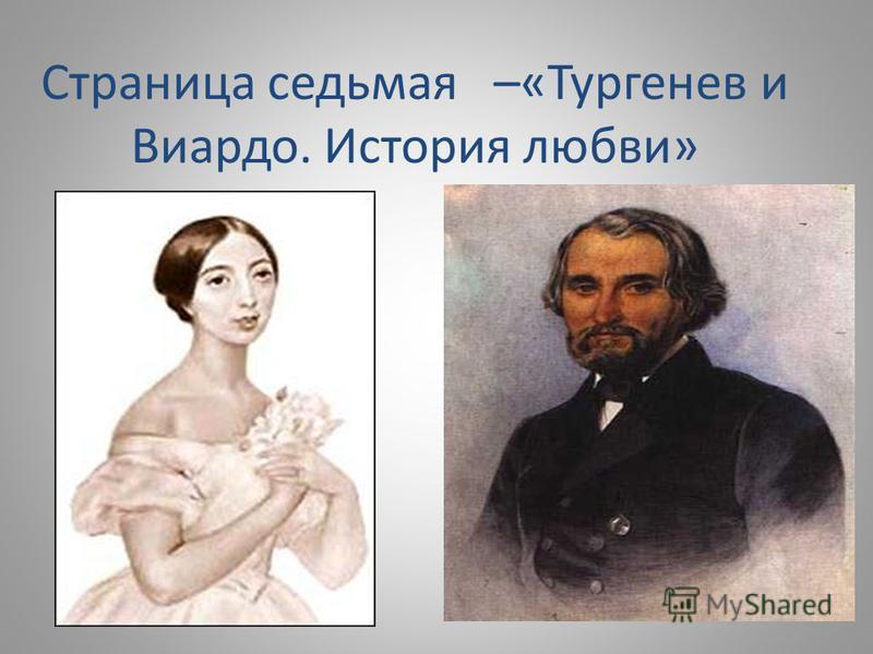 Страница седьмая –«Тургенев и Виардо. История любви»
