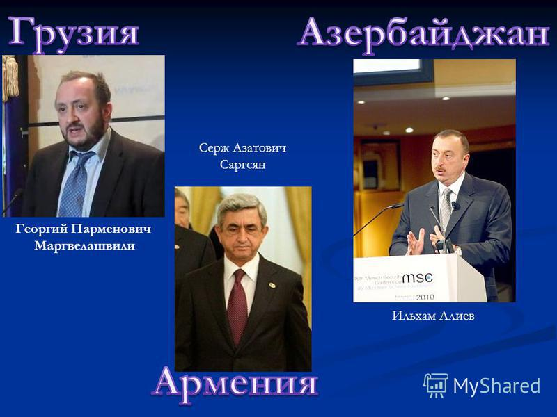 Георгий Парменович Маргвелашвили Ильхам Алиев Серж Азатович Саргсян
