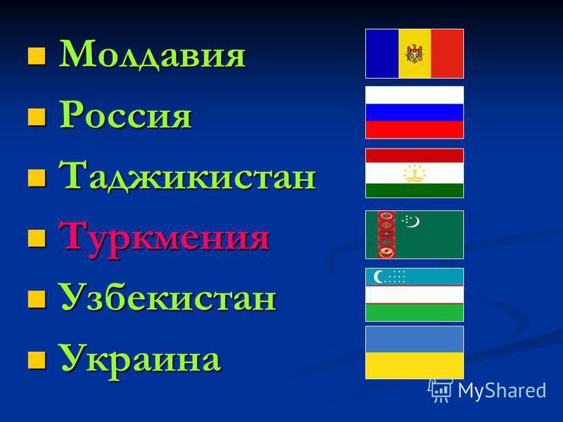 М Молдавия Р Россия Т Таджикистан туркмения У Узбекистан украина