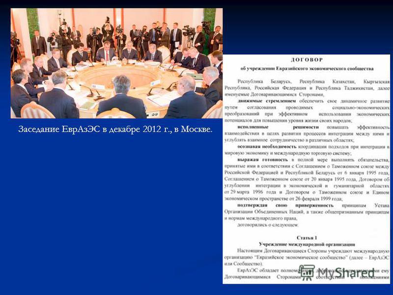Заседание Евр АзЭС в декабре 2012 г., в Москве.