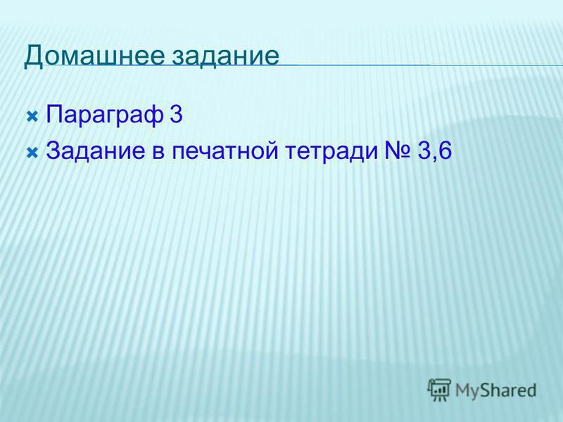 Домашнее задание Параграф 3 Задание в печатной тетради 3,6
