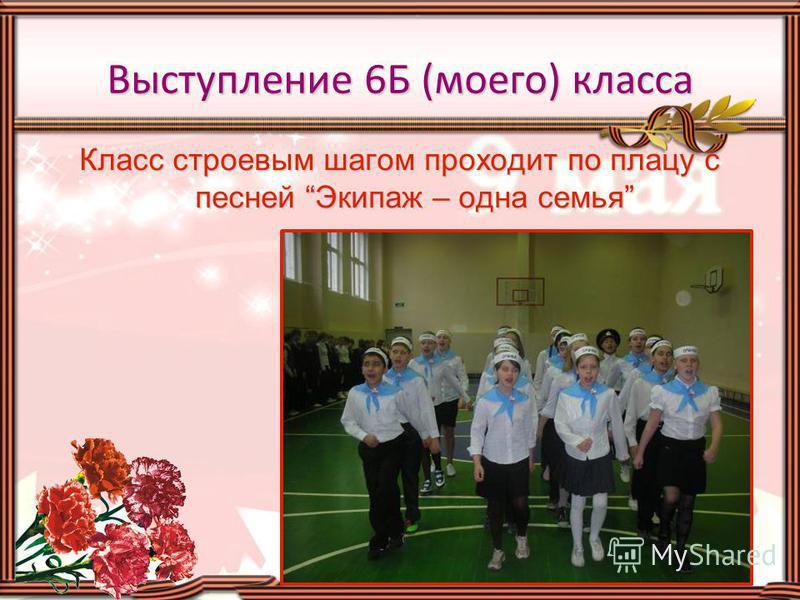 Выступление 6Б (моего) класса Класс строевым шагом проходит по плацу с песней Экипаж – одна семья