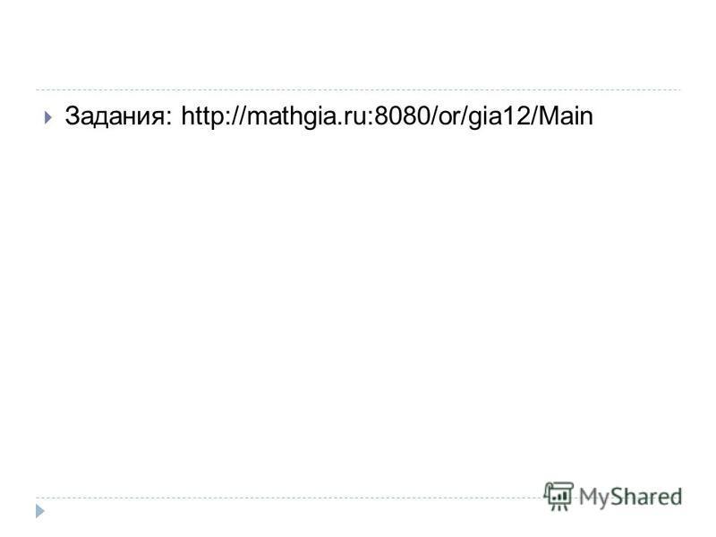 Задания: http://mathgia.ru:8080/or/gia12/Main