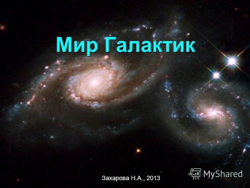 Мир Галактик Захарова Н.А., 2013