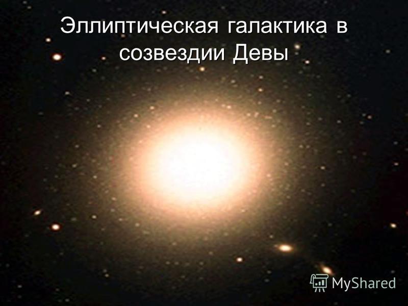 Эллиптическая галактика в созвездии Девы