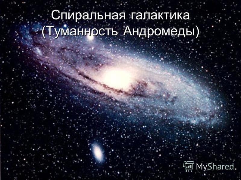 Спиральная галактика (Туманность Андромеды)