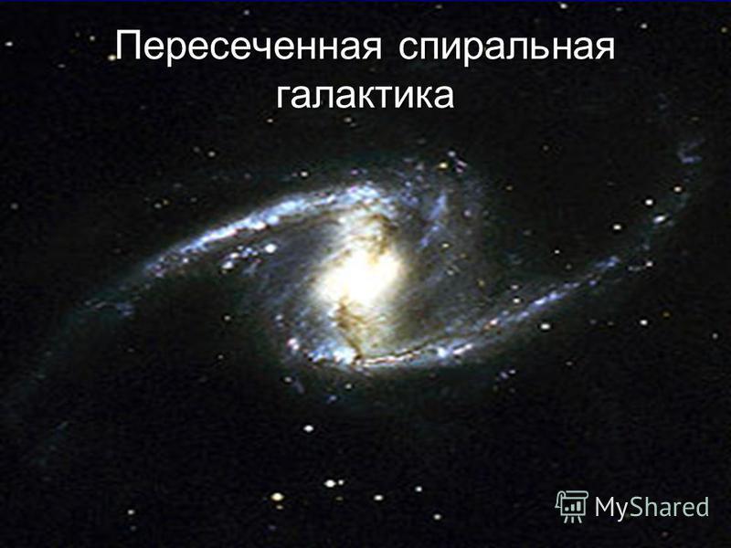 Пересеченная спиральная галактика