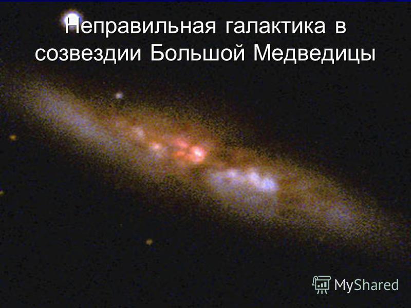 Неправильная галактика в созвездии Большой Медведицы