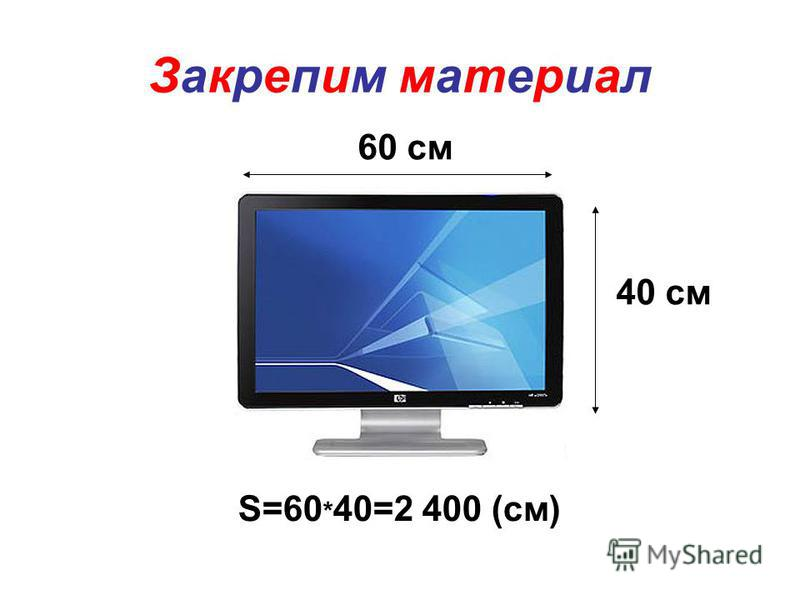 Проверьте себя Дано: a=50 см b=25см Найти: S=? Решение: S=a*b S= 50*25=1 250 (см) Ответ площадь Волшебного зеркала равна 1 250 см.