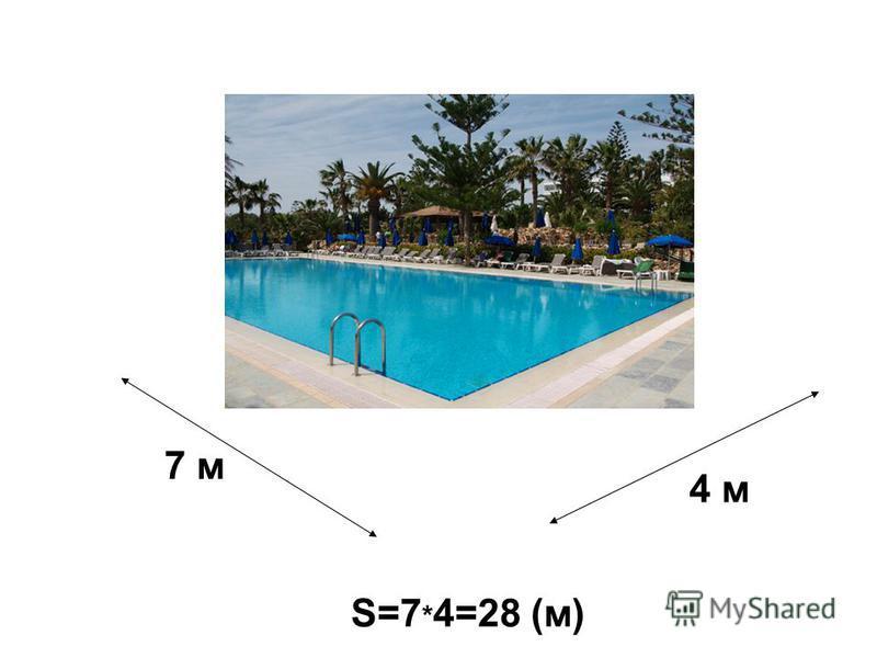 Закрепим материал 40 см 60 см S=60 * 40=2 400 (см)