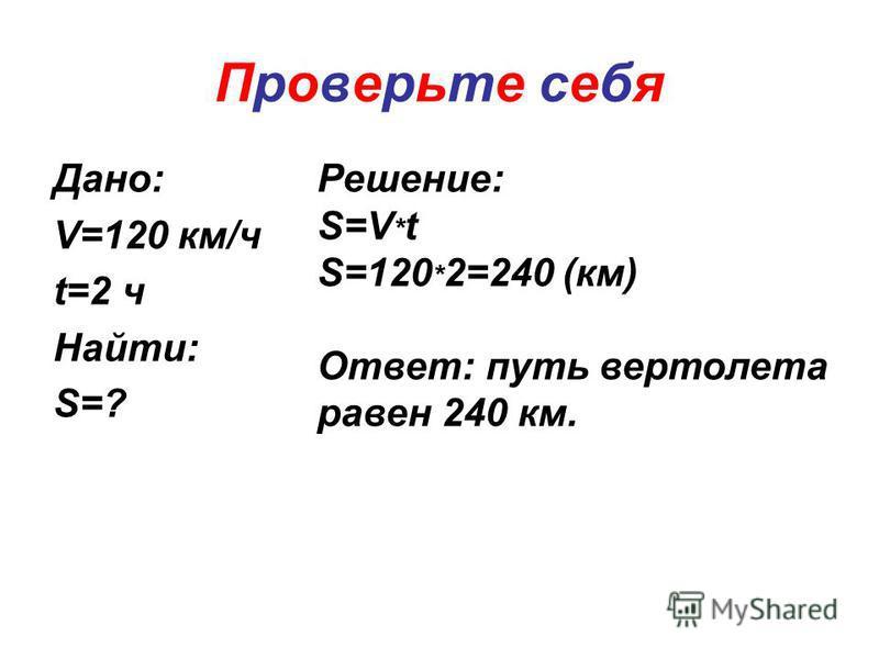 Предлагаем решить задачу Вертолет летел 2 часа со скоростью 120 км/ч. Найдите путь вертолета.