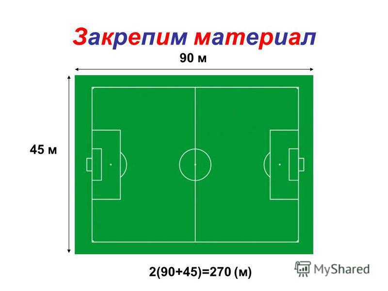Проверьте себя Дано: a=4см b=6 см Найти: P=? Решение: 1) P=2(a+b) P=2(4+6)=20(см) 2) 1 дюйм=2,5 см, длина (b)=6 см 6 см>2,5 см Ответ: периметр дна коробка равен 20 см; Дюймовочка могла поместиться в коробок.