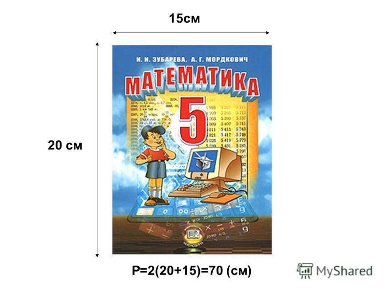Закрепим материал 2(90+45)=270 (м) 45 м 90 м