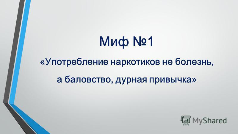 Миф 1 «Употребление наркотиков не болезнь, а баловство, дурная привычка»