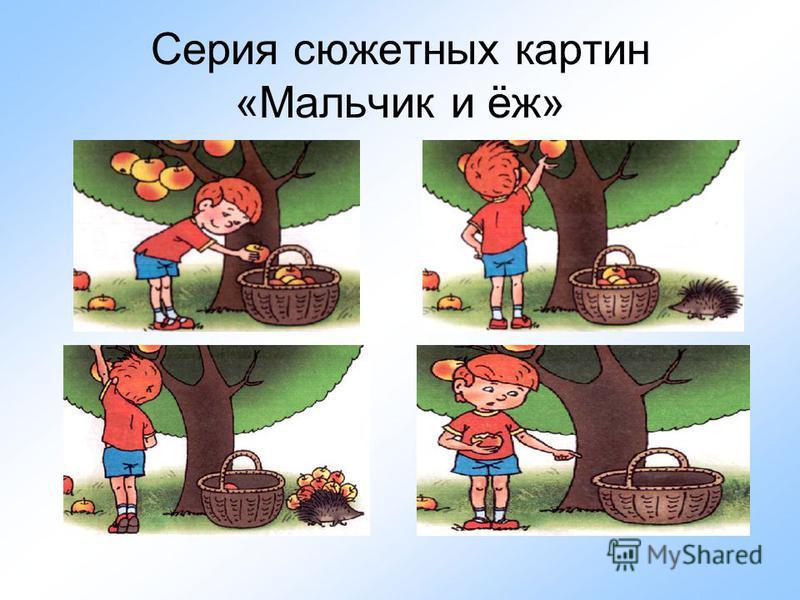 Серия сюжетных картин «Мальчик и ёж»