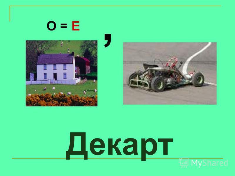 Декарт О = Е,