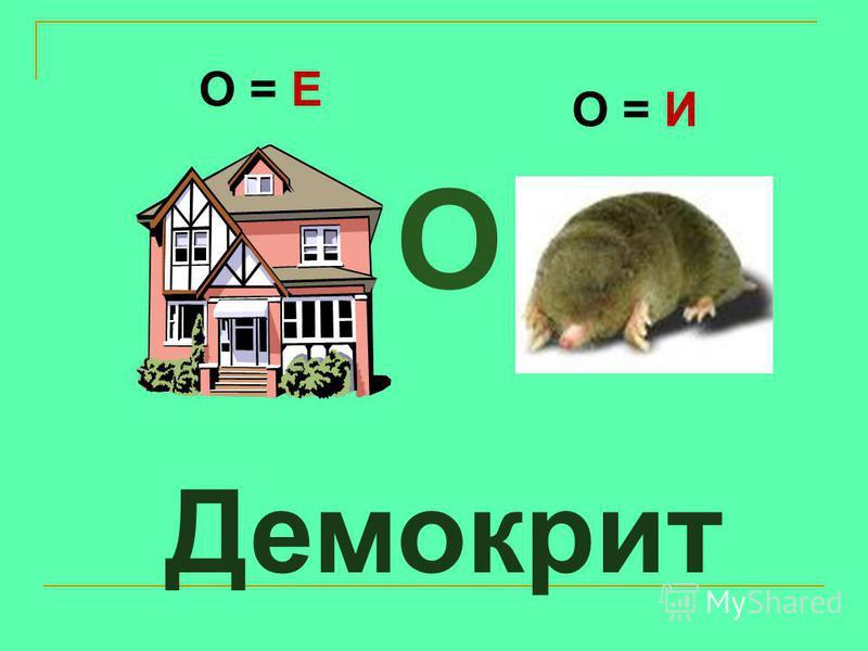 Демокрит О = Е О О = И