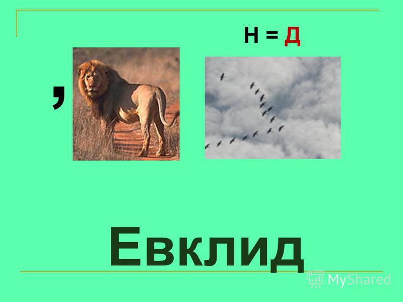 Евклид, Н = Д