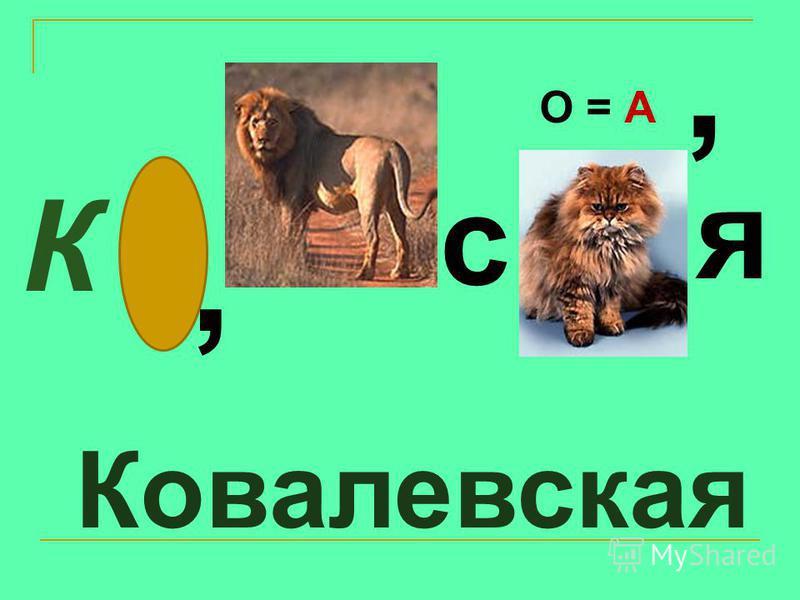 Ковалевская К, с я О = А,