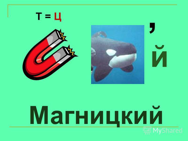 Магницкий Т = Ц, й