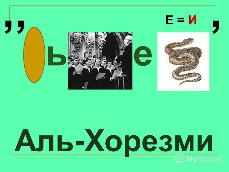 Аль-Хорезми,, ье Е = И,