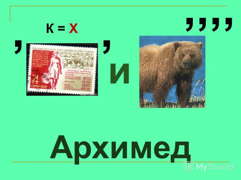 Архимед, К = Х, и,,,,