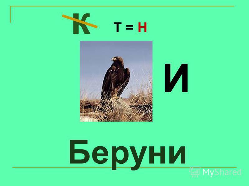 Беруни к Т = Н И