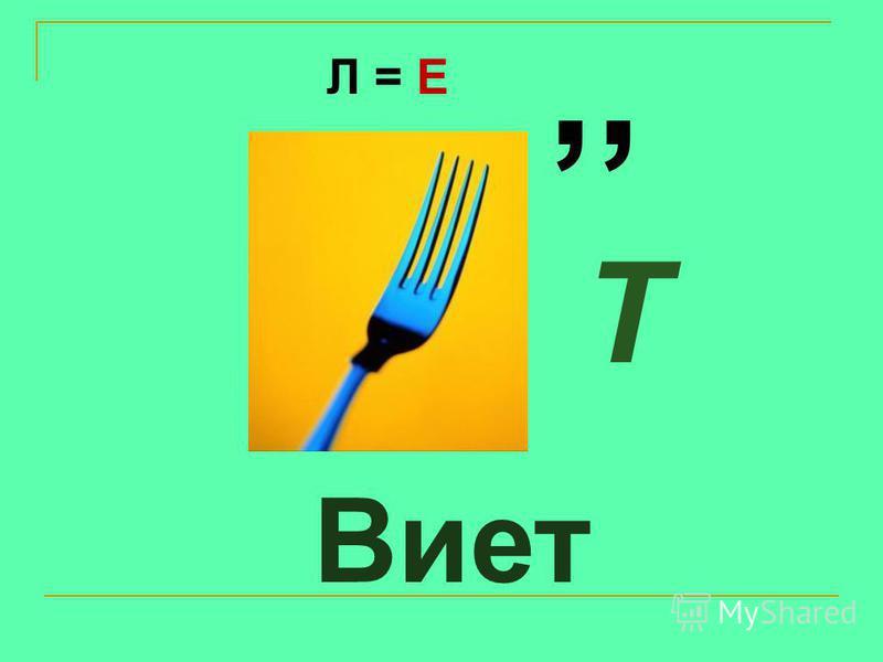 Виет Л = Е,, Т