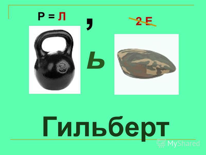 Гильберт Р = Л, ь 2 Е