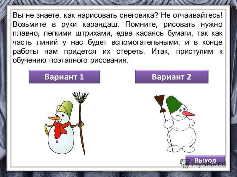 Вы не знаете, как нарисовать снеговика? Не отчаивайтесь! Возьмите в руки карандаш. Помните, рисовать нужно плавно, легкими штрихами, едва касаясь бумаги, так как часть линий у нас будет вспомогательными, и в конце работы нам придется их стереть. Итак