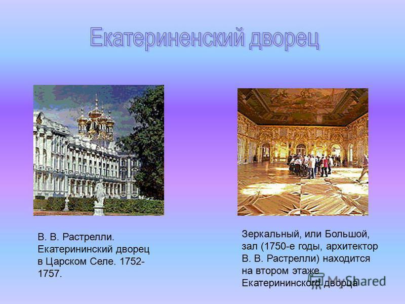 В. В. Растрелли. Екатерининский дворец в Царском Селе. 1752- 1757. Зеркальный, или Большой, зал (1750-е годы, архитектор В. В. Растрелли) находится на втором этаже Екатерининского дворца